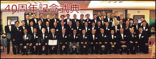40周年記念式典